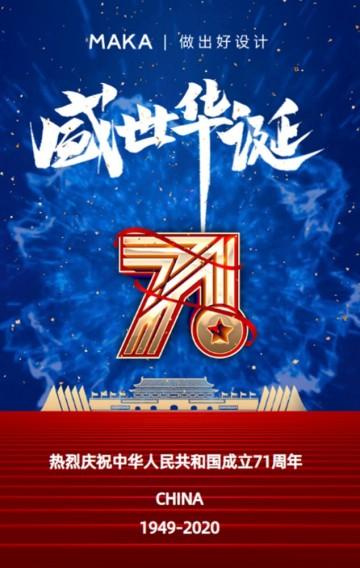 简约热烈庆祝国庆节建国71周年宣传H5