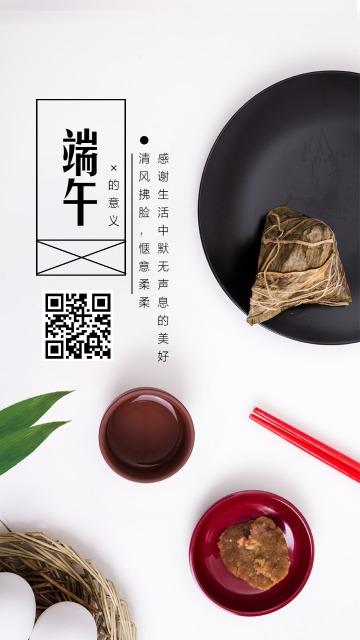 端午节清新企业宣传手机海报