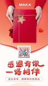 简约红色感恩节促销海报