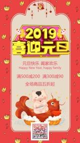 清新时尚元旦促销宣传海报
