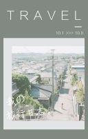 我の旅行日记日系风日杂风旅游相册个人写真摄影集