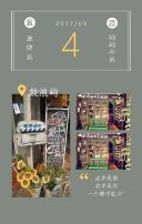 灰色简约清新个人旅行日记纪念H5