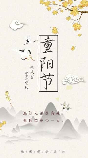 九九重阳节公益海报 敬老爱老助老 登高 古风 中国风 祝福宣传海报