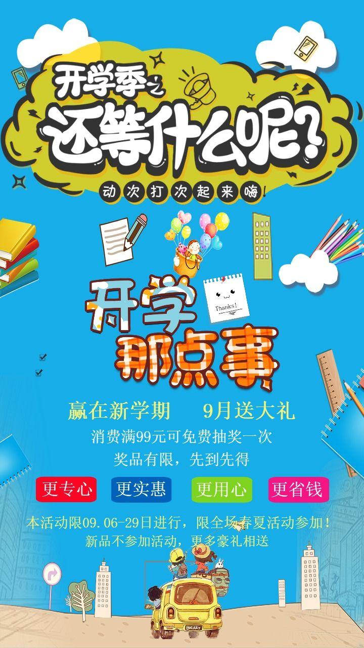 九月开学季 开学店铺促销 开学优惠活动