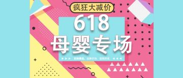 618狂欢盛典促销活动公众号首图母婴用品主题时尚简约设计