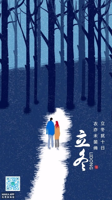 立冬 二十四节气创意海报