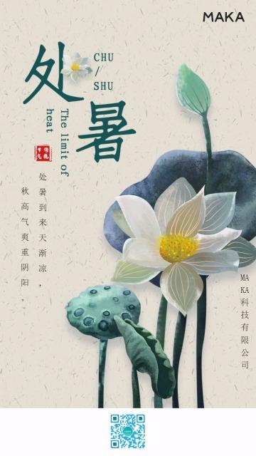 二十四节气处暑中国风荷花启手机海报模板