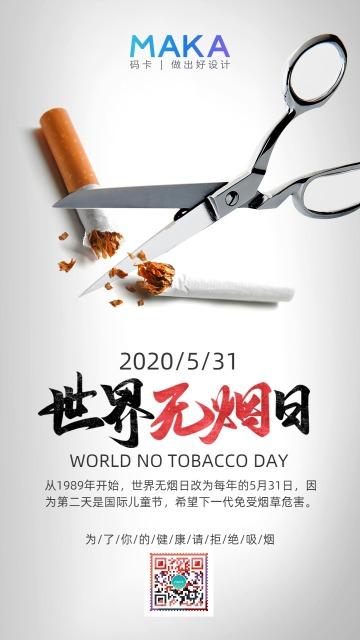 灰色扁平世界无烟日节日宣传手机海报
