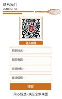 白色中国风粮油副食大米商品介绍翻页H5
