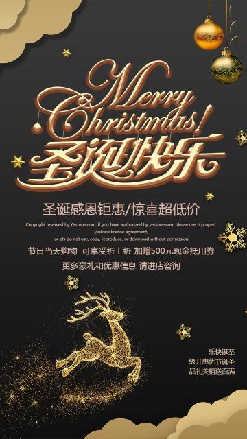 创意圣诞快乐圣诞节促销海报