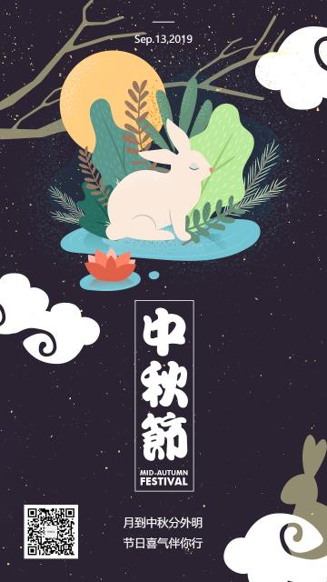 中秋黑色传统高端大气企业个人节日贺卡海报