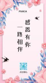 粉色简约大气感恩节快乐宣传海报