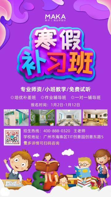 寒假班紫色时尚卡通教育培训招生海报