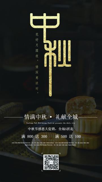 中秋佳节节日促销海报