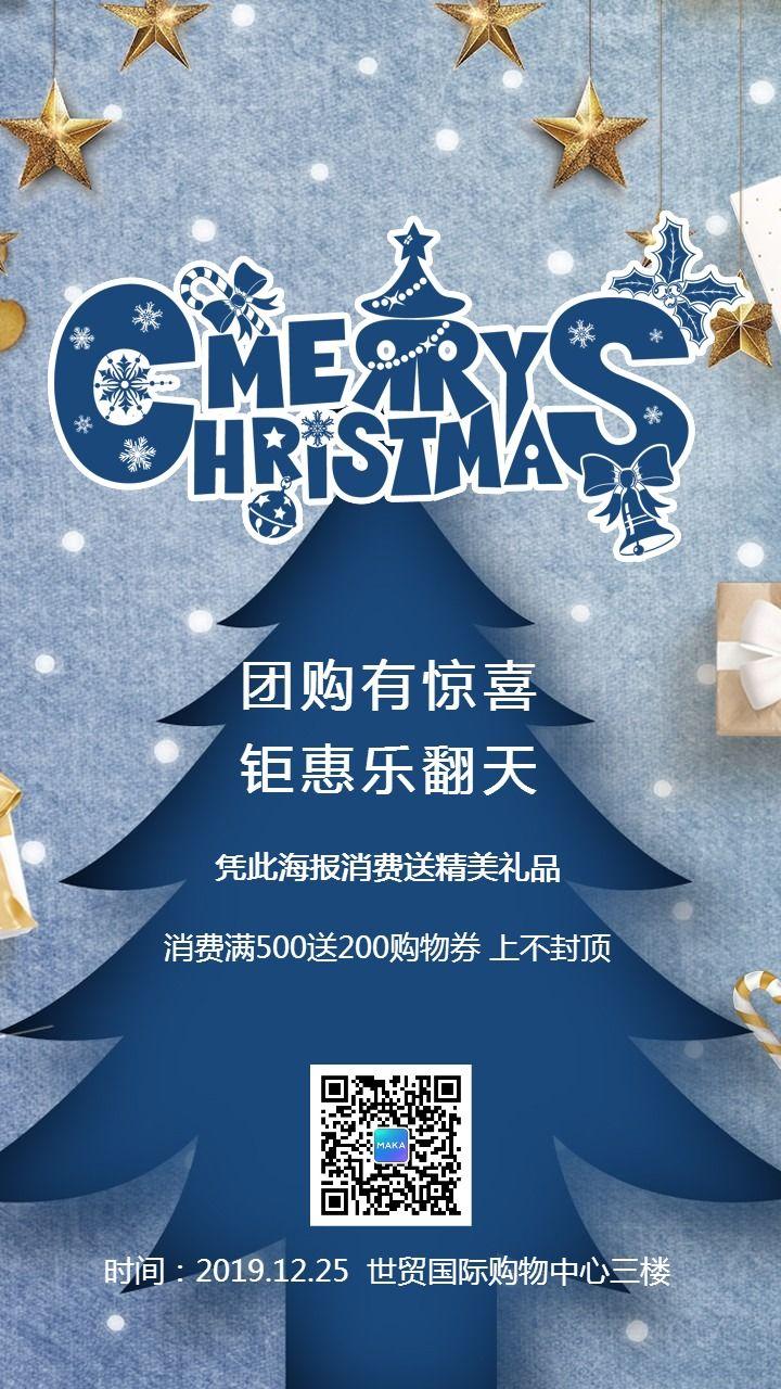 蓝色扁平简约圣诞节商家促销宣传海报
