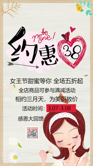 清新文艺38女王节店铺节日促销活动宣传海报