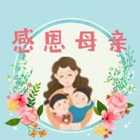 卡通手绘感恩母亲节公众号次条