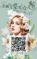 女性妆容|美体修型|活动宣传模板4