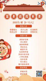年夜饭菜单简约风喜庆菜品家宴宣传海报