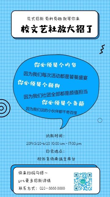 扁平简约学生会社团招新征集海报