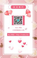 粉色简约520情人节促销活动商业零售翻页H5