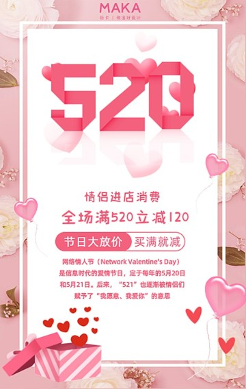 简约粉色520商家促销优惠活动宣传H5模版