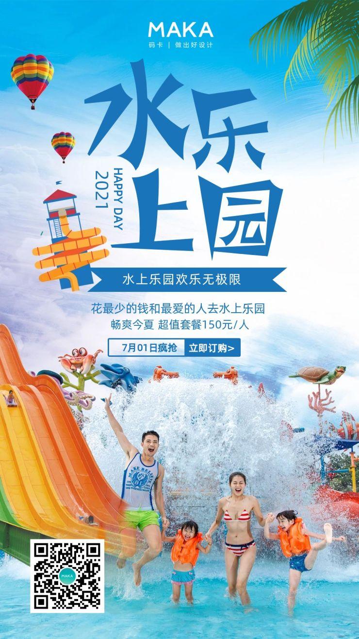 夏季娱乐项目之水上乐园欢乐开园宣传海报设计模板
