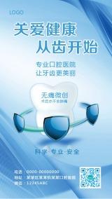 蓝色简约大气医院门诊口腔牙科通用个人企业宣传海报