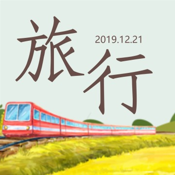 黄色清新文艺旅行宣传公众号小图