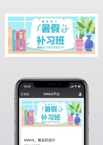 简约插画风暑假班补习班招生培训宣传公众号封面