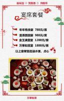 年夜饭、团圆饭、新年饭、预定