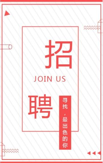 红白简约风招聘宣传H5