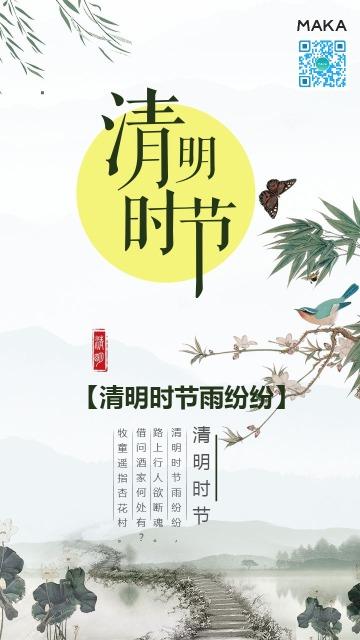清明时节古风清新感海报