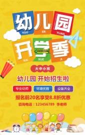 开学季幼儿园招生学校招生幼儿园开学季招生宣传