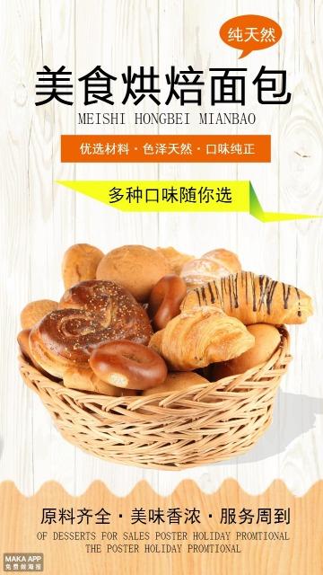 面包甜品蛋糕促销海报