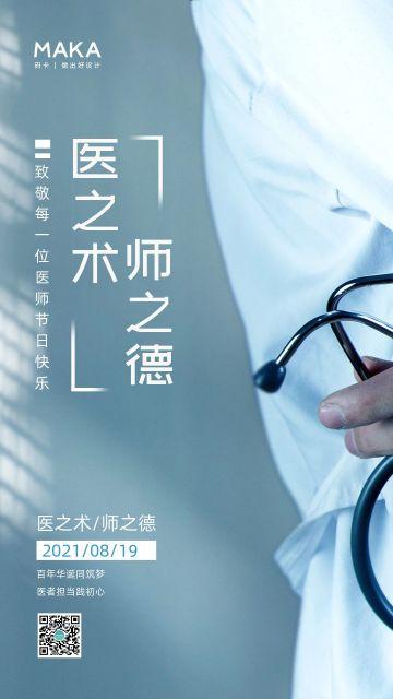 简约大气现代中国医师节海报