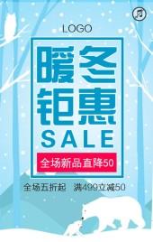北极熊元素促销模板 特价促销 店铺活动 冬季促销 感恩回馈