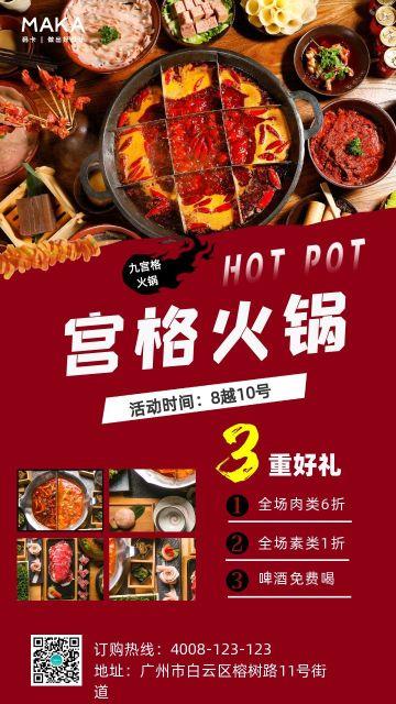 红色大气麻辣火锅促销优惠手机海报模板