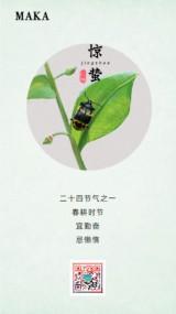 绿色小清新简约文艺风惊蛰传统二十四节气早晚安日签心情励志企业宣传朋友圈海报