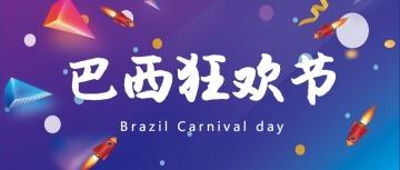 巴西狂欢节公众号首图
