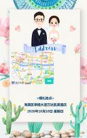 俏皮可爱卡通插画婚礼邀请函