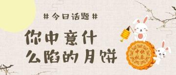 卡通手绘风中秋佳节节日宣传公众号封面