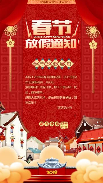 中国风春节放假通知手机海报
