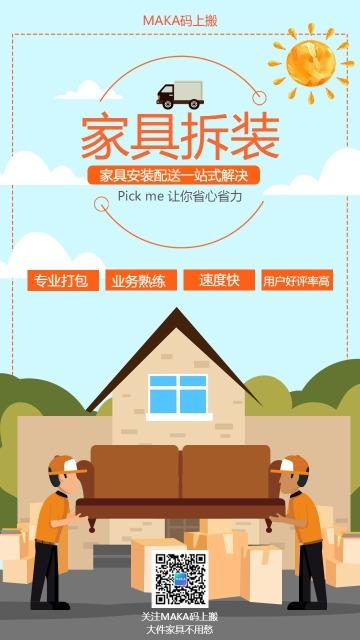 扁平简约专业搬家家具拆装生活服务宣传海报