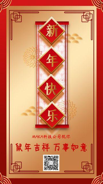 2020鼠年春节除夕中国风祝福海报新年快乐节日祝福贺卡海报