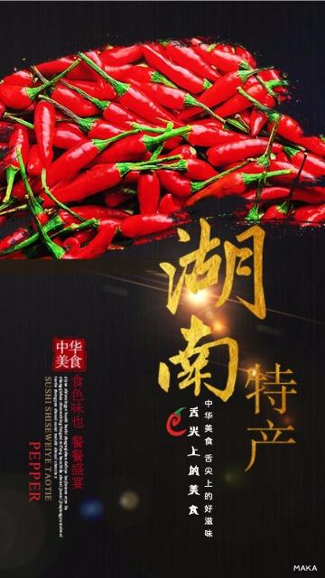 辣椒湖南特产销售食品介绍