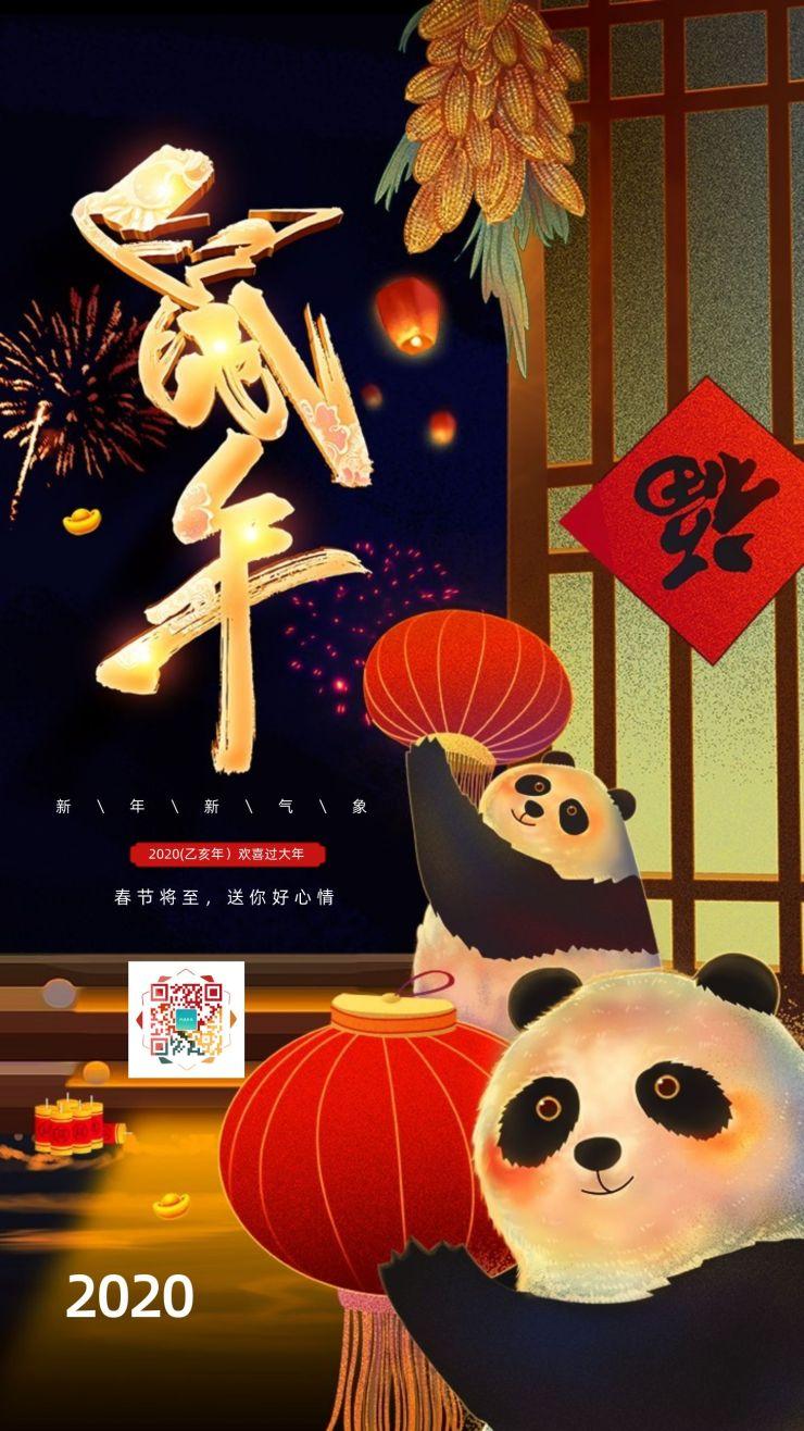 2020鼠年中国风新年春节除夕祝福贺卡年夜饭团圆海报模板