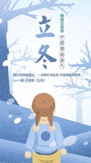 立冬插画立冬节气立冬海报