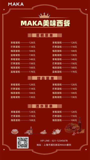 简约风美食餐饮美食西餐店菜单价目表手机海报模板