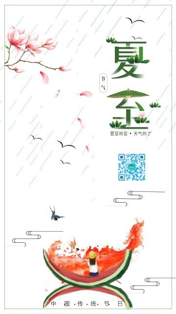 夏至简约传统节日海报